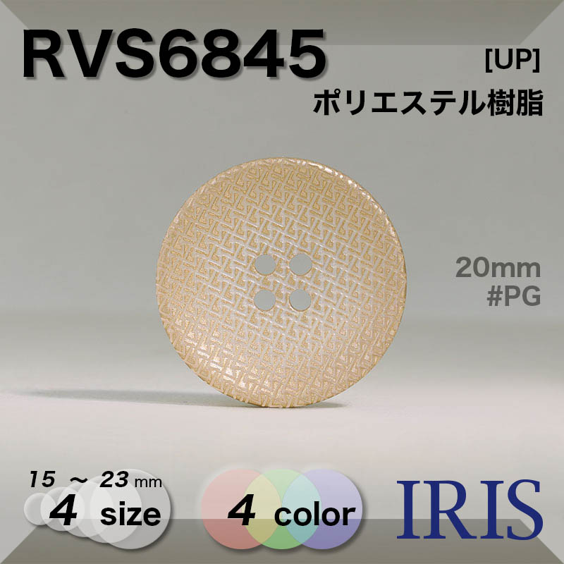 RVS6845 ポリエステル樹脂 表穴4つ穴ボタン  4サイズ4色展開