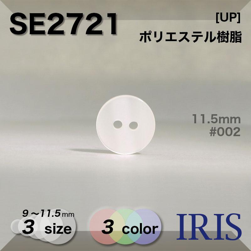 SE2721 ポリエステル樹脂 表穴2つ穴ボタン  3サイズ3色展開