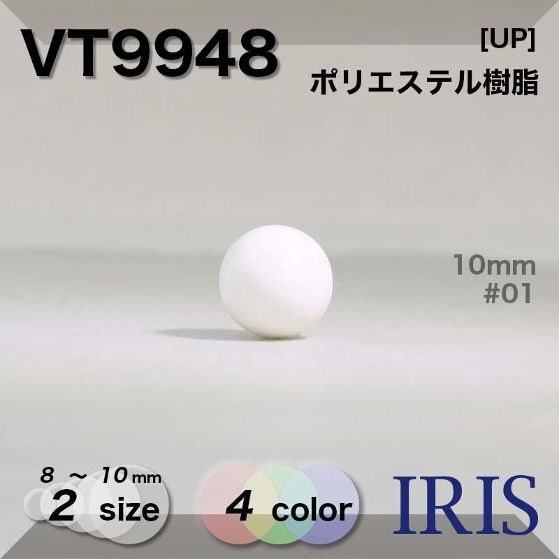VT9948 ポリエステル樹脂 トンネル足ボタン  2サイズ4色展開