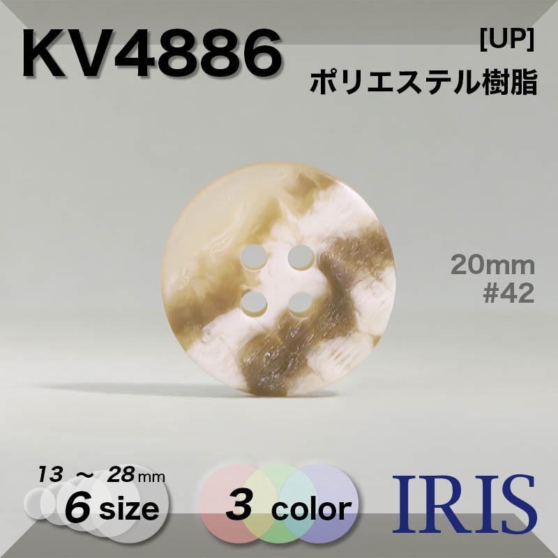 KV4886 ポリエステル樹脂 表穴4つ穴ボタン  6サイズ3色展開
