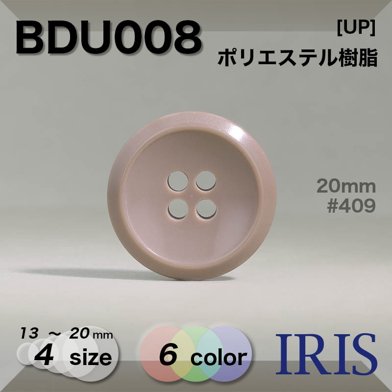 BDU008 ポリエステル樹脂 表穴4つ穴ボタン  4サイズ6色展開
