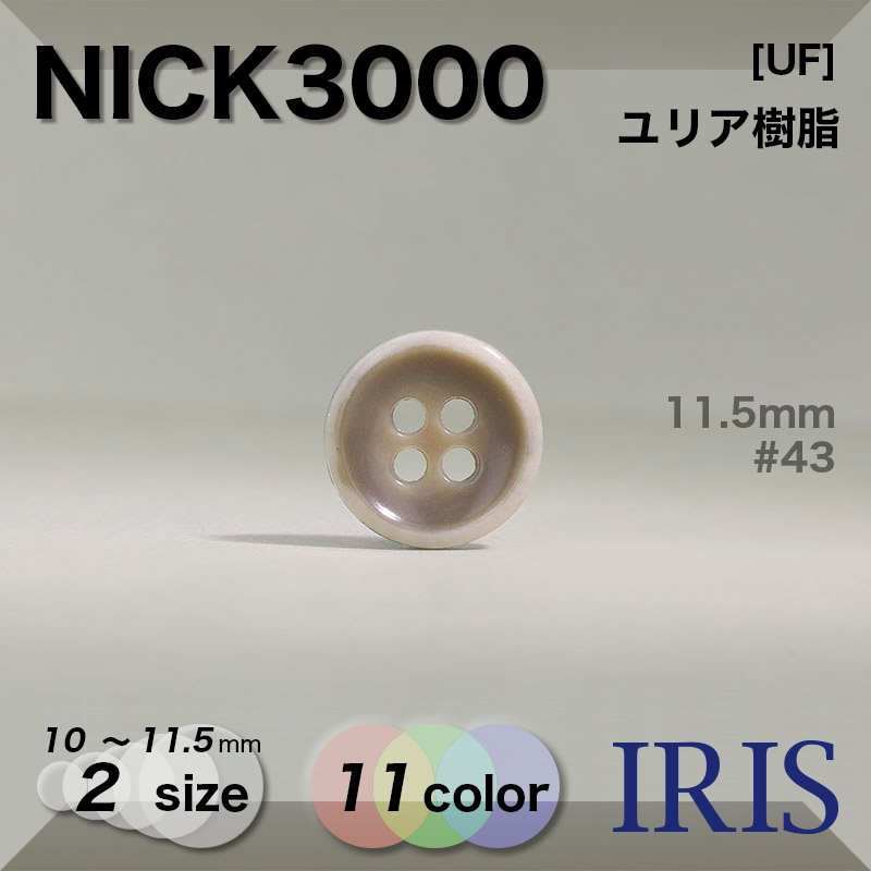 NICK3000 ユリア樹脂 表穴4つ穴ボタン  2サイズ11色展開