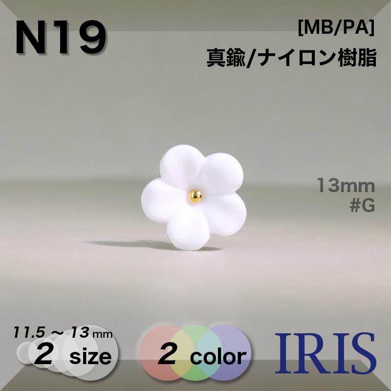N19 真鍮/ナイロン樹脂 丸カン足ボタン  2サイズ2色展開