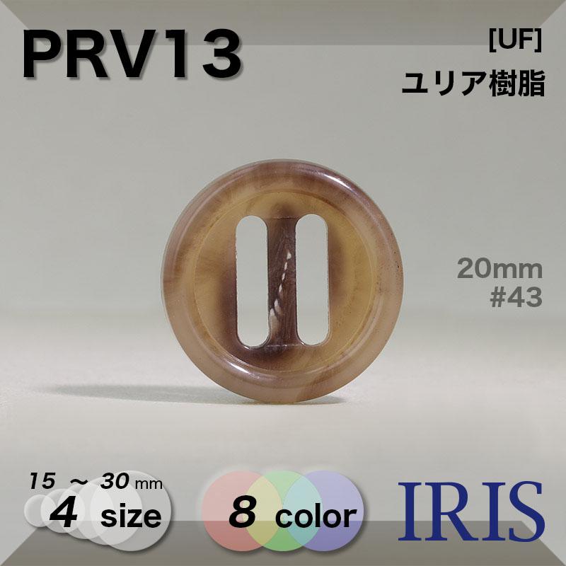 PRV13 ユリア樹脂 パラシュートボタンボタン  4サイズ8色展開