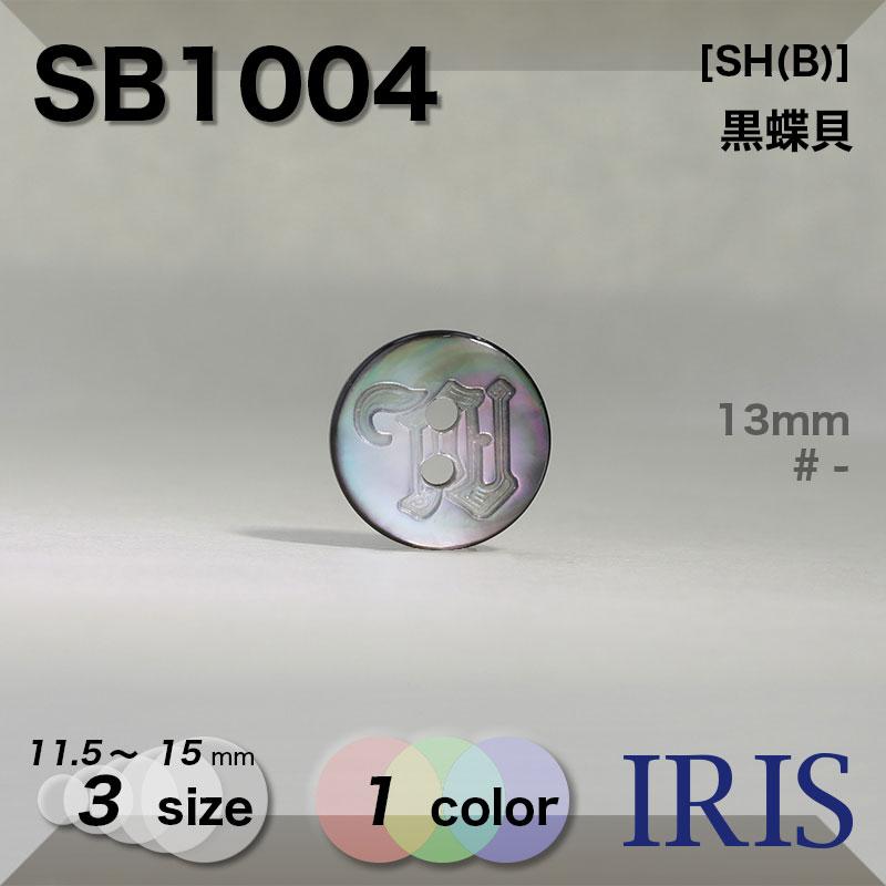 SB1004 黒蝶貝 表穴2つ穴ボタン  3サイズ1色展開