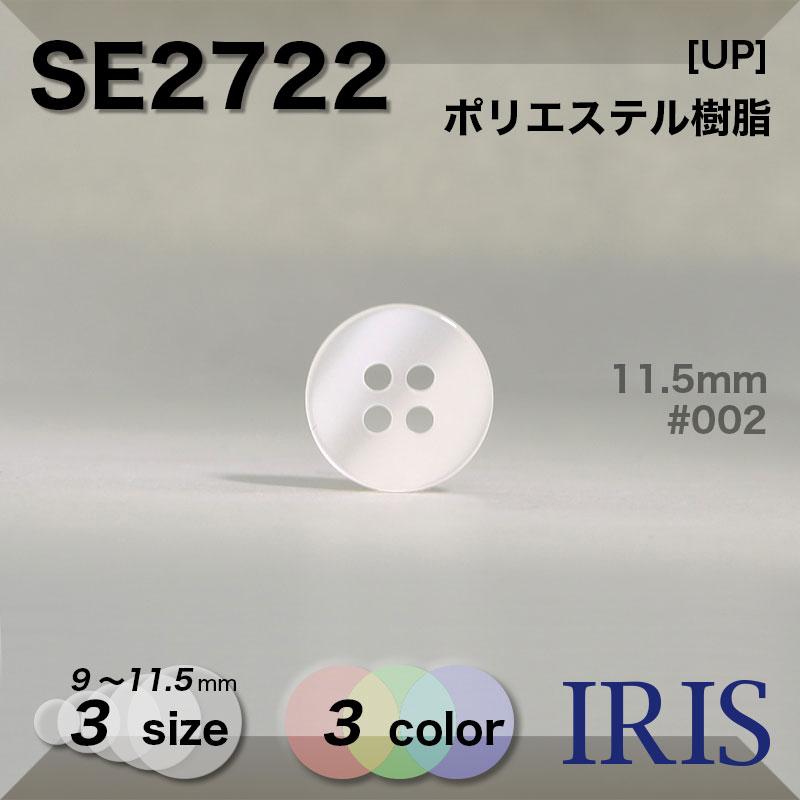 SE2722 ポリエステル樹脂 表穴4つ穴ボタン  3サイズ3色展開