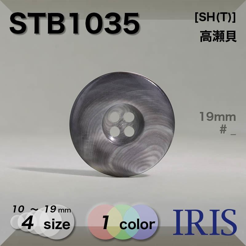 STB1035 高瀬貝 表穴4つ穴ボタン  4サイズ1色展開