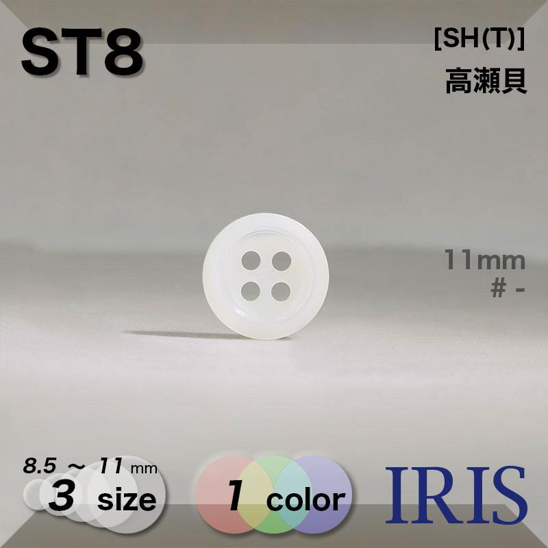ST8 高瀬貝 表穴4つ穴ボタン  3サイズ1色展開