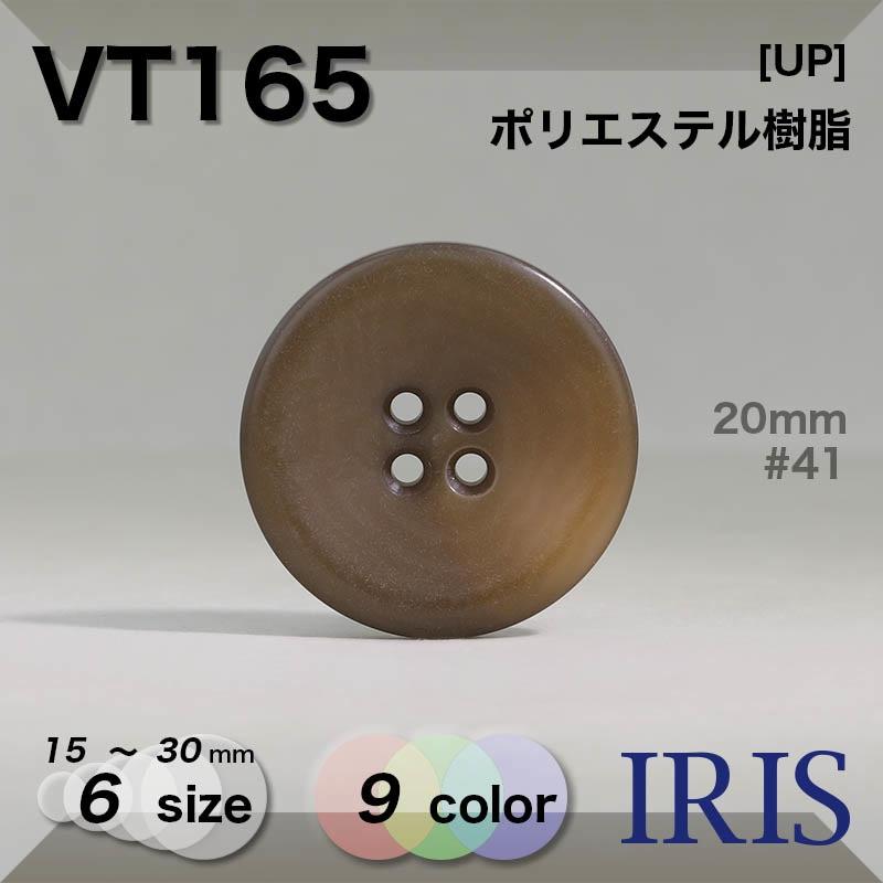 VT165 ポリエステル樹脂 表穴4つ穴ボタン  6サイズ9色展開