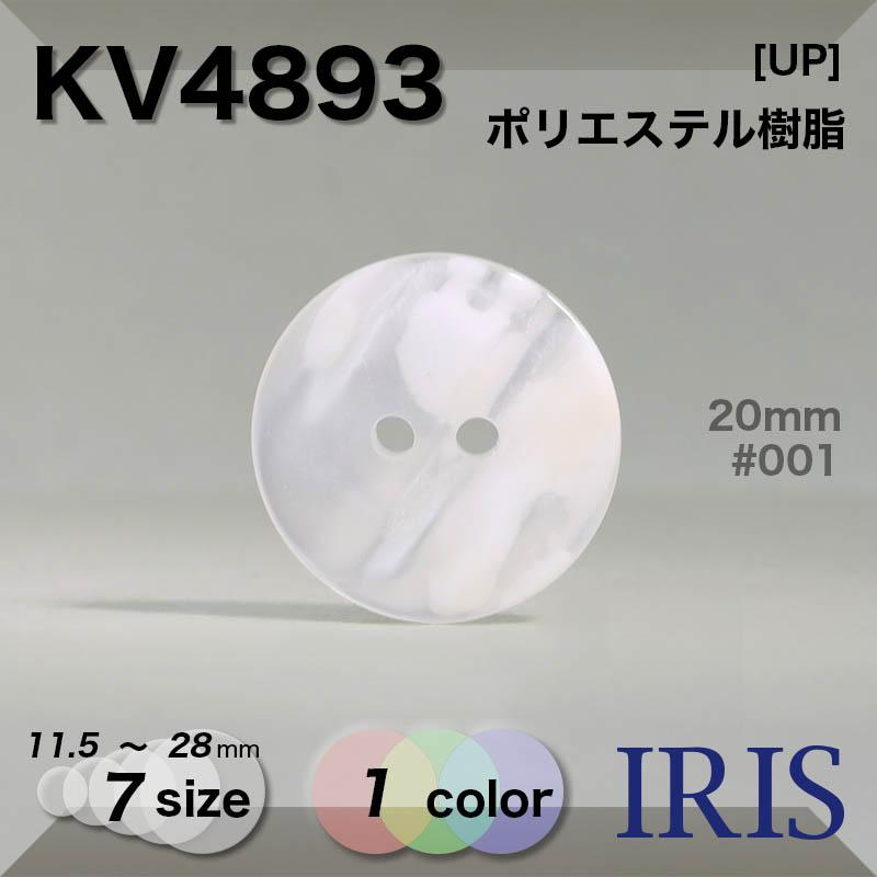KV4893 ポリエステル樹脂 表穴2つ穴ボタン  7サイズ1色展開