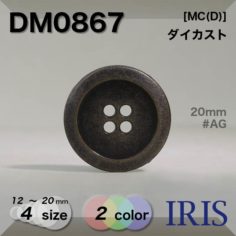 DM0867 ダイカスト 表穴4つ穴ボタン  4サイズ2色展開