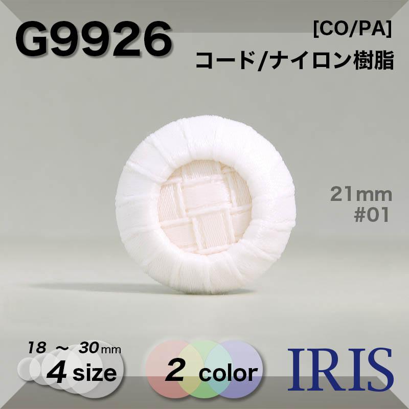 G9926 コード/ナイロン樹脂 トンネル足ボタン  4サイズ2色展開