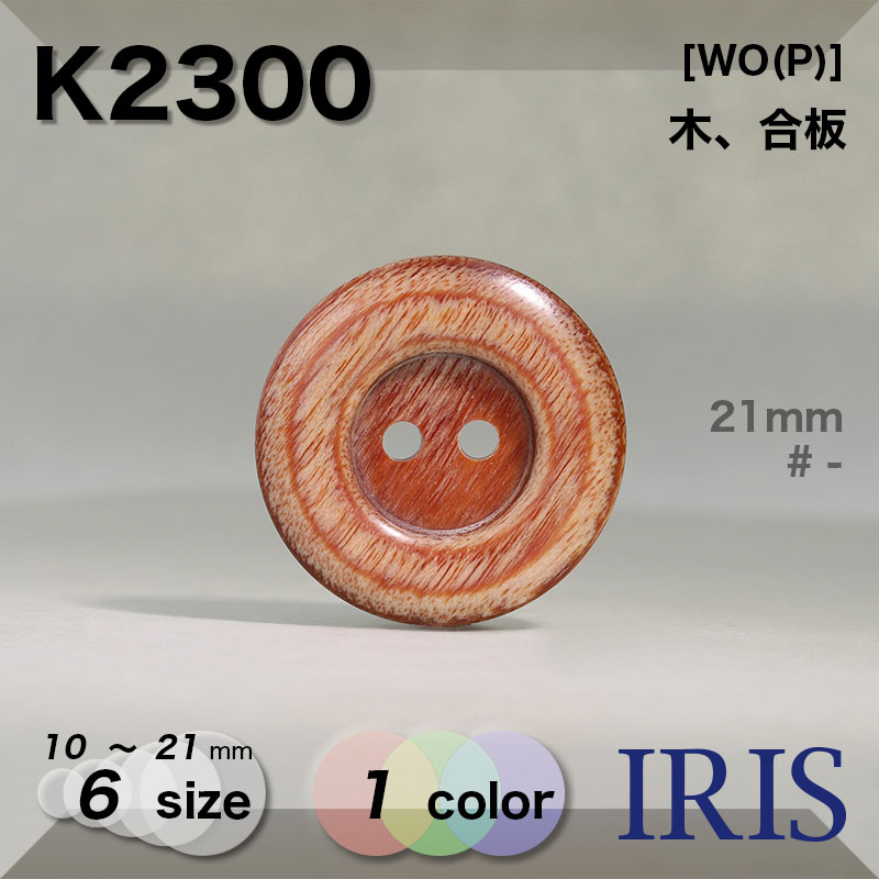 K2300 木、合板 表穴2つ穴ボタン  6サイズ1色展開
