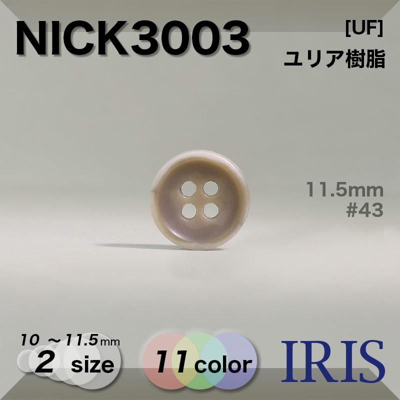 NICK3003 ユリア樹脂 表穴4つ穴ボタン  2サイズ11色展開