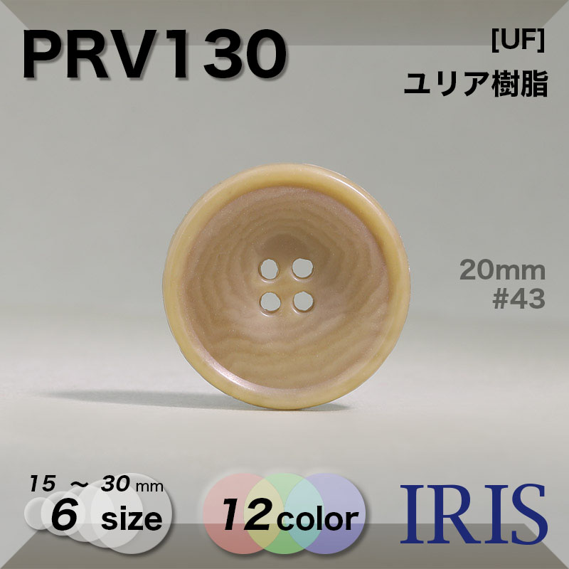 PRV130 ユリア樹脂 表穴4つ穴ボタン  6サイズ12色展開