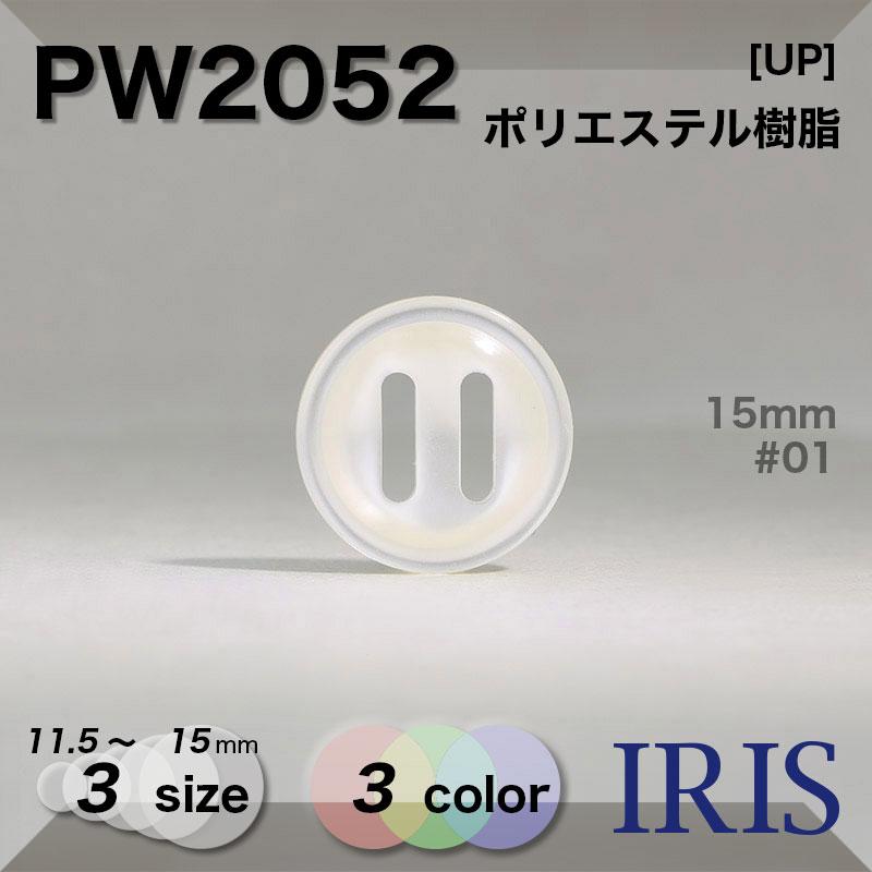 PW2052 ポリエステル樹脂 パラシュートボタンボタン  3サイズ3色展開