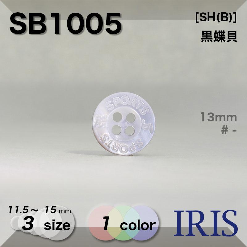 SB1005 黒蝶貝 表穴4つ穴ボタン  3サイズ1色展開