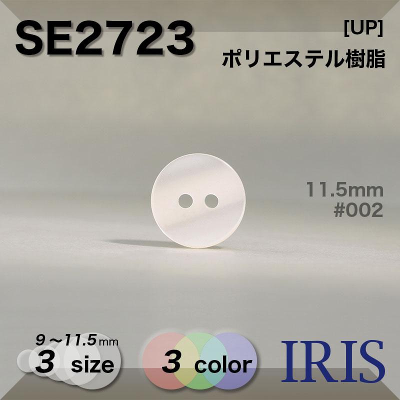 SE2723 ポリエステル樹脂 表穴2つ穴ボタン  3サイズ3色展開
