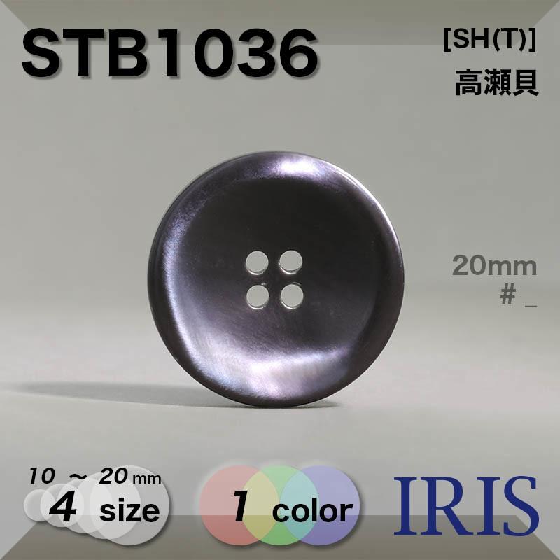 STB1036 高瀬貝 表穴4つ穴ボタン  4サイズ1色展開