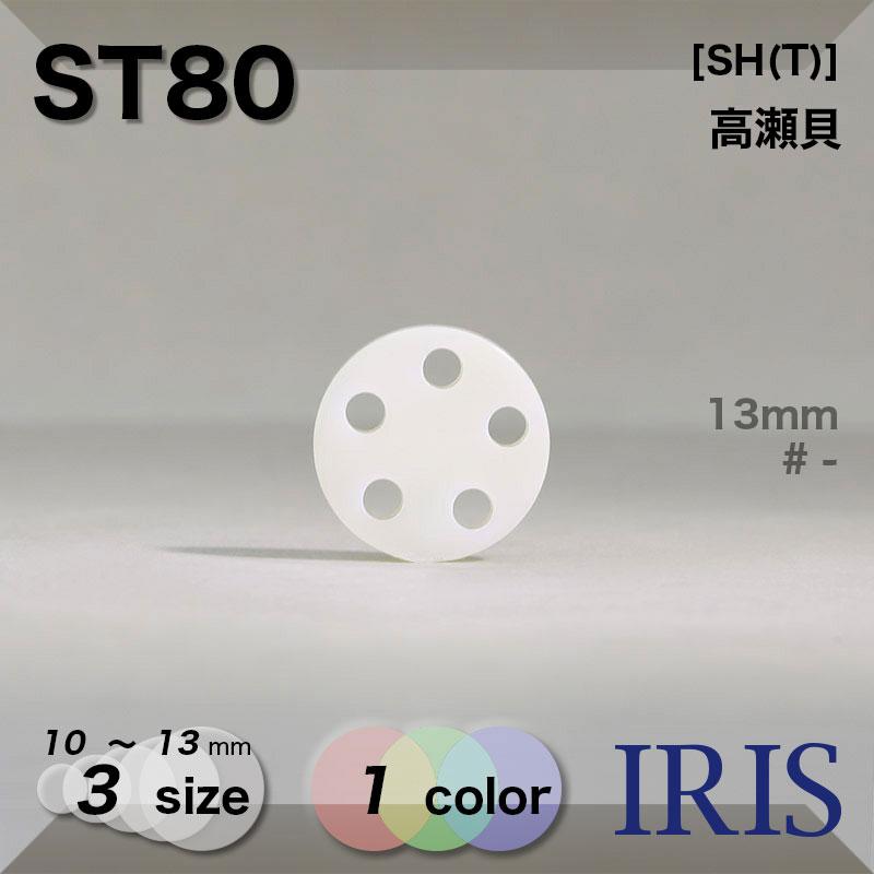 ST80 高瀬貝 その他ボタン  3サイズ1色展開