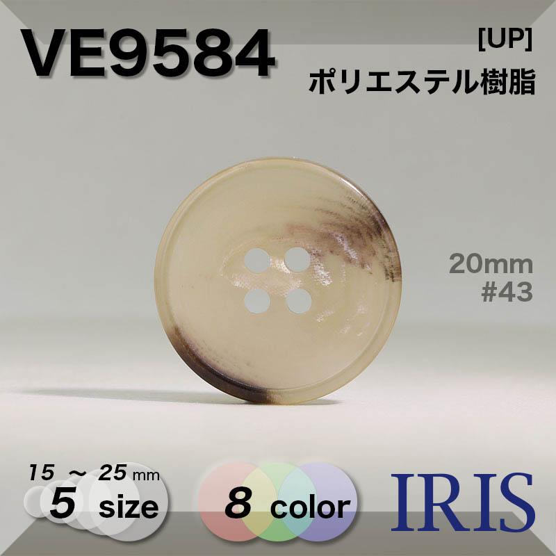 VE9584 ポリエステル樹脂 表穴4つ穴ボタン  5サイズ8色展開