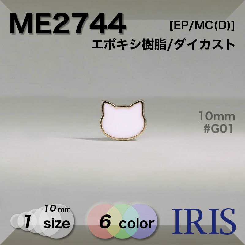 ME2744 エポキシ樹脂/ダイカスト 丸カン足ボタン  1サイズ6色展開
