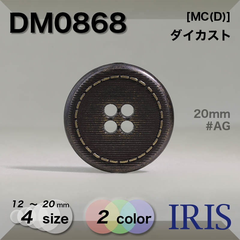 DM0868 ダイカスト 表穴4つ穴ボタン  4サイズ2色展開