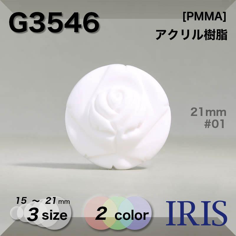 G3546 アクリル樹脂 トンネル足ボタン  3サイズ2色展開