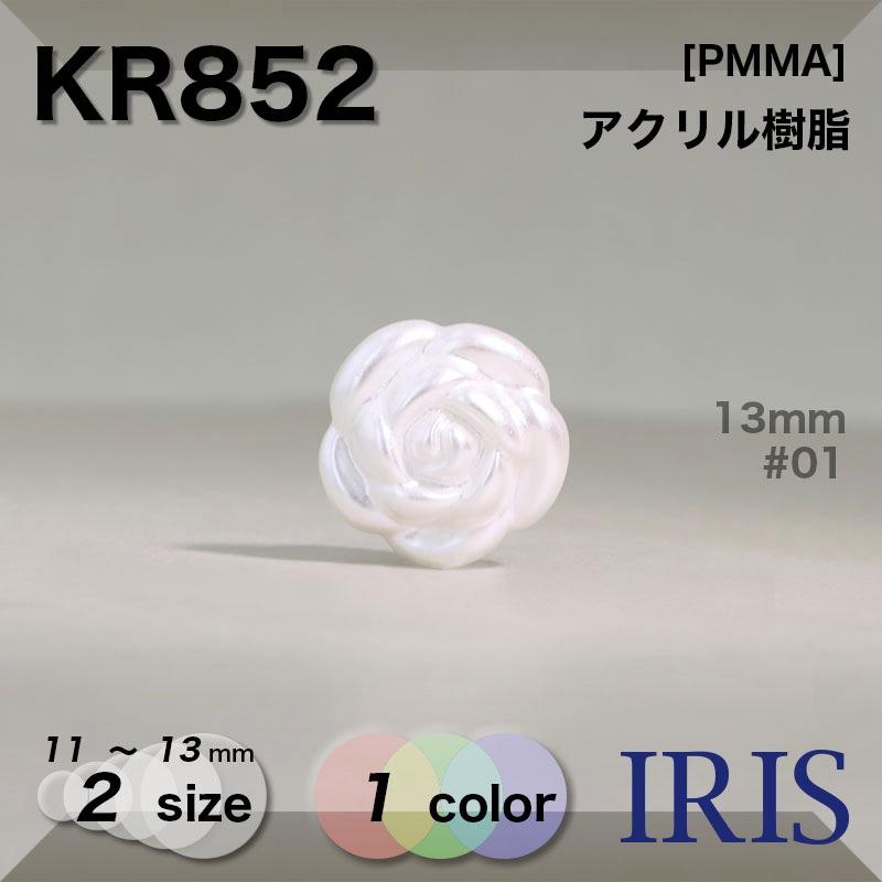 KR852 アクリル樹脂 トンネル足ボタン  2サイズ1色展開