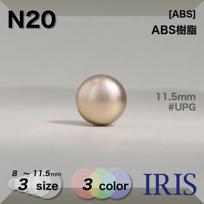 N20 ABS樹脂 トンネル足ボタン  3サイズ3色展開