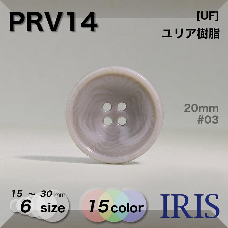 PRV14 ユリア樹脂 表穴4つ穴ボタン  6サイズ15色展開