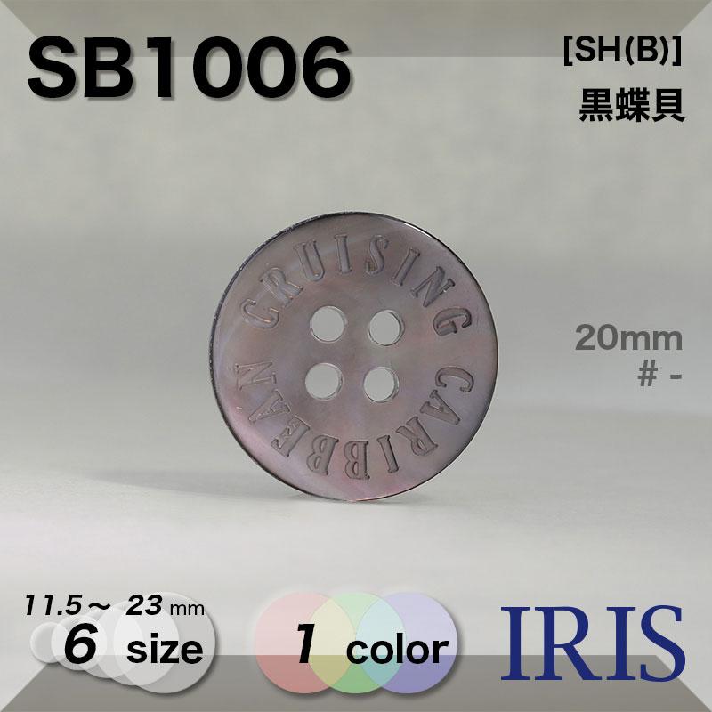 SB1006 黒蝶貝 表穴4つ穴ボタン  6サイズ1色展開