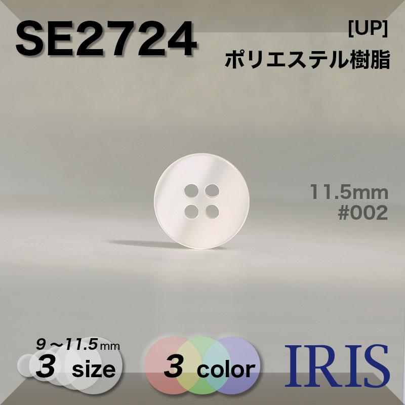 SE2724 ポリエステル樹脂 表穴4つ穴ボタン  3サイズ3色展開