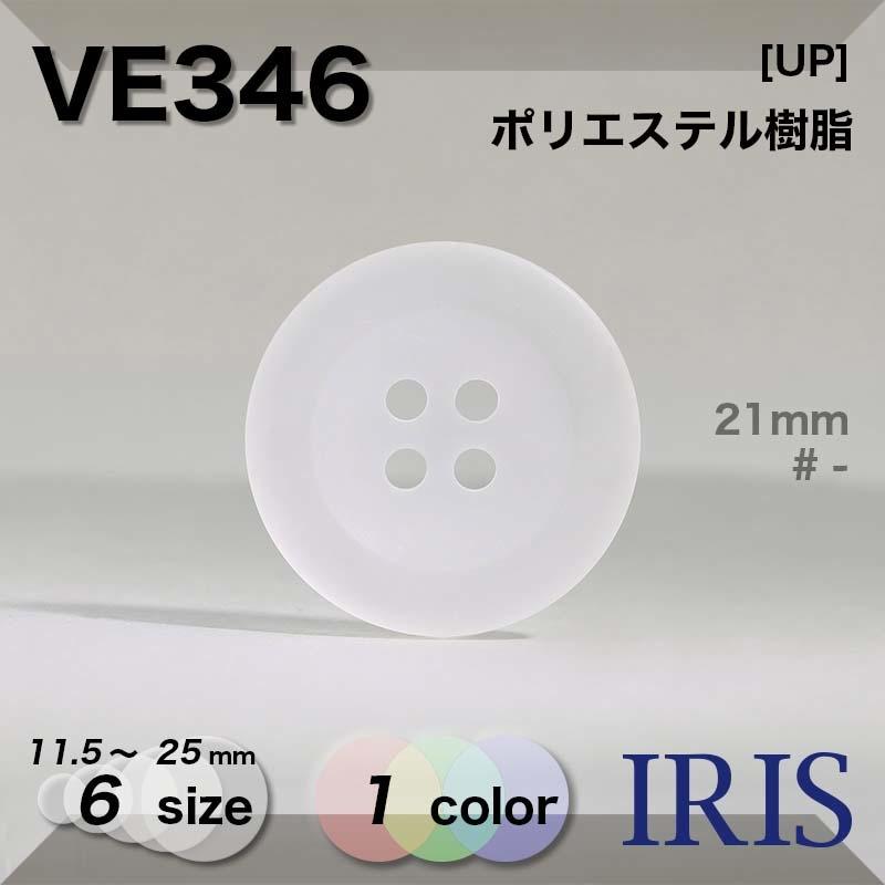 VE346 ポリエステル樹脂 表穴4つ穴ボタン  6サイズ1色展開
