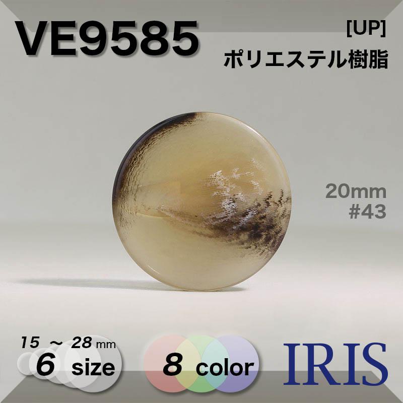 VE9585 ポリエステル樹脂 トンネル足ボタン  6サイズ8色展開