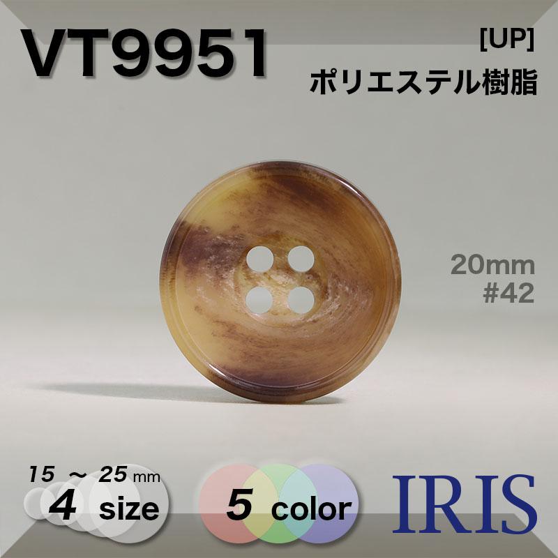 VT9951 ポリエステル樹脂 表穴4つ穴ボタン  4サイズ5色展開