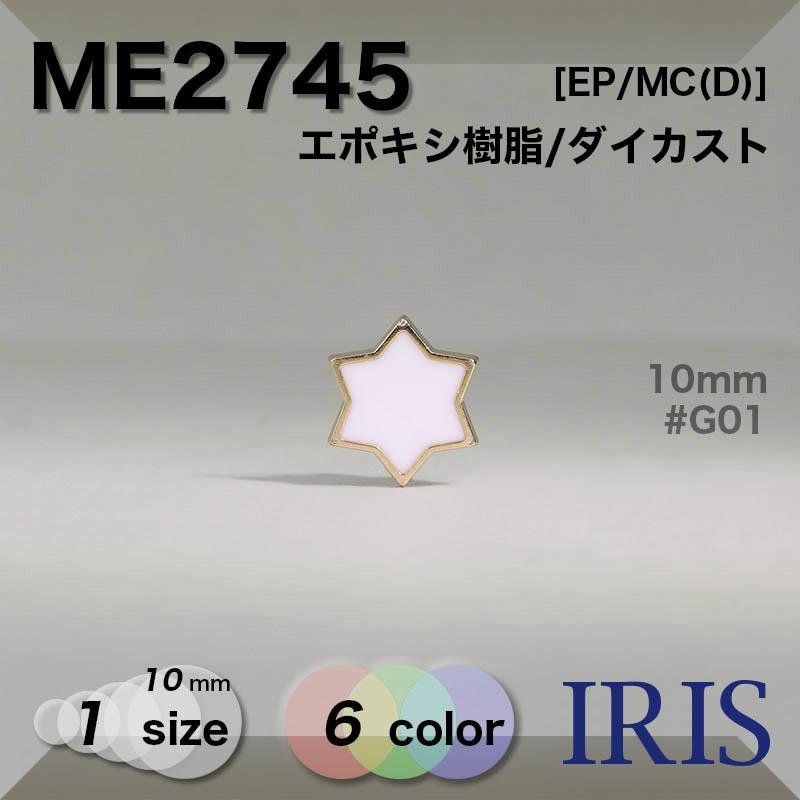 ME2745 エポキシ樹脂/ダイカスト 丸カン足ボタン  1サイズ6色展開