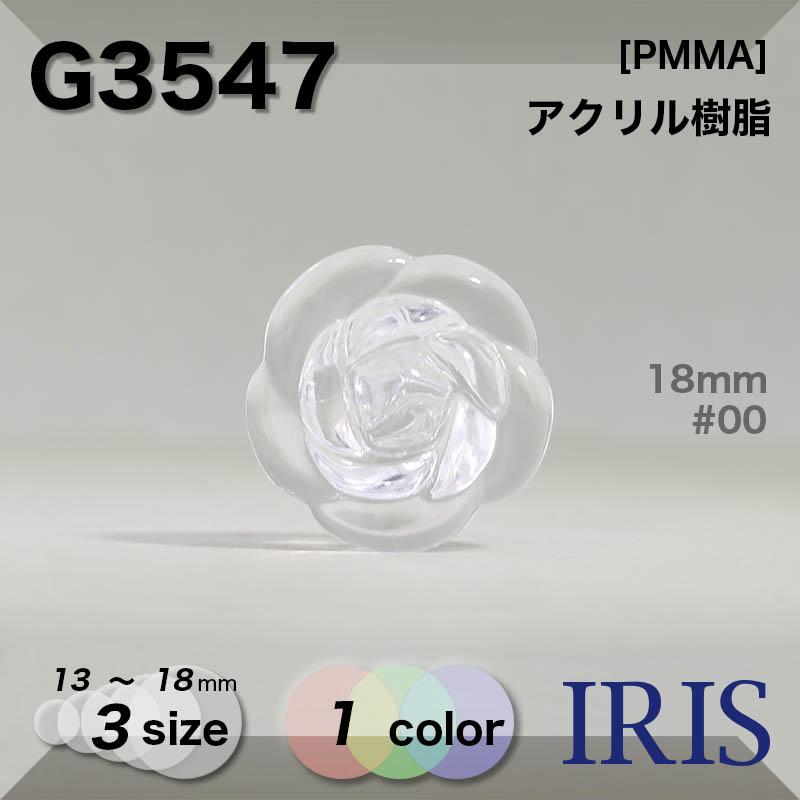 G3547 アクリル樹脂 トンネル足ボタン  3サイズ1色展開