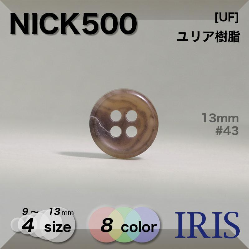 NICK500 ユリア樹脂 表穴4つ穴ボタン  4サイズ8色展開