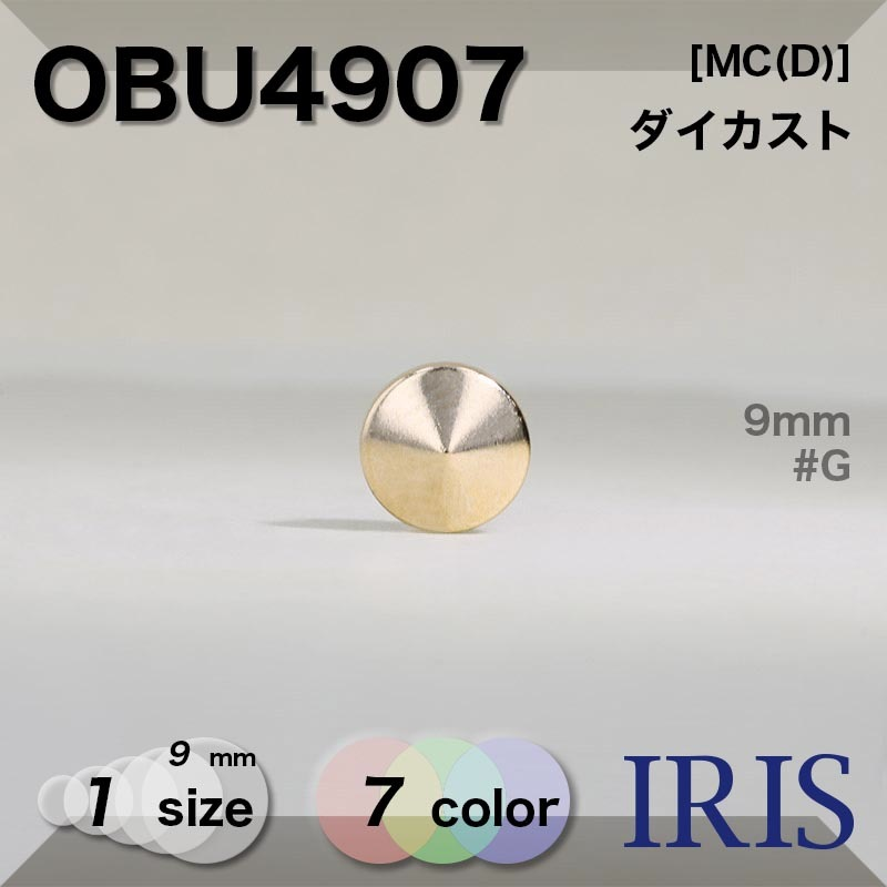 OBU4907 ダイカスト トンネル足ボタン  1サイズ7色展開