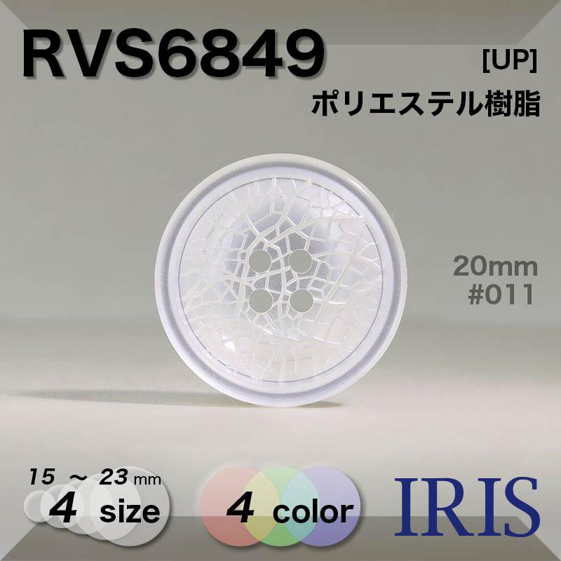 RVS6849 ポリエステル樹脂 表穴4つ穴ボタン  4サイズ4色展開