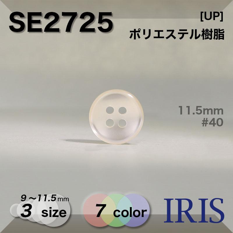 SE2725 ポリエステル樹脂 表穴4つ穴ボタン  3サイズ7色展開