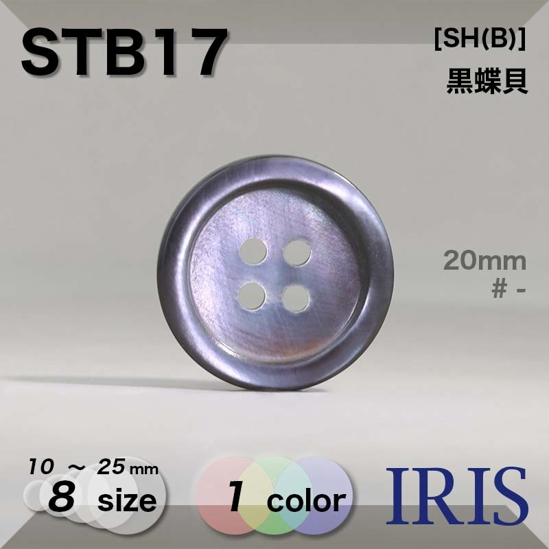 STB17 黒蝶貝 表穴4つ穴ボタン  8サイズ1色展開