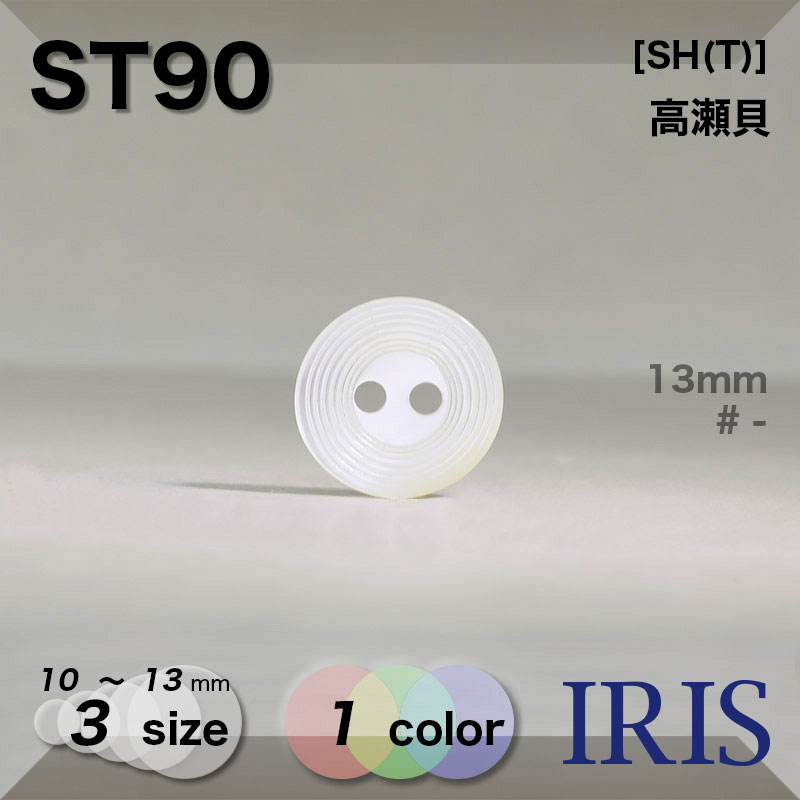 ST90 高瀬貝 表穴2つ穴ボタン  3サイズ1色展開
