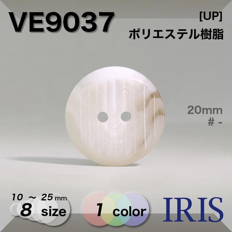 VE9037 ポリエステル樹脂 表穴2つ穴ボタン  8サイズ1色展開