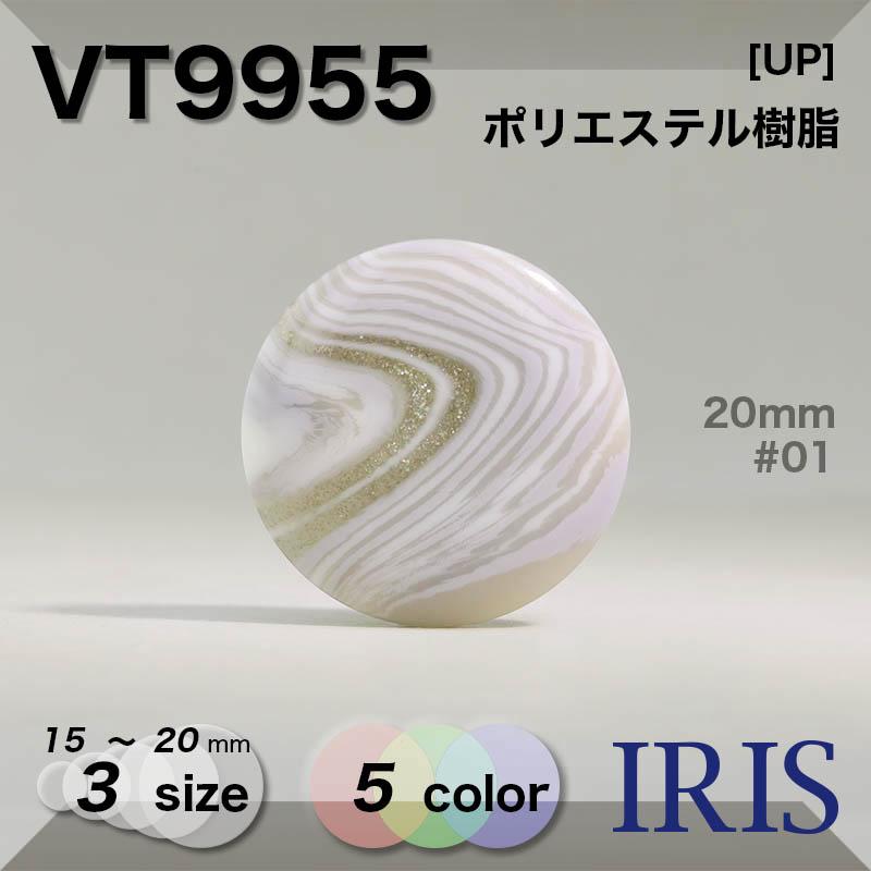 VT9955 ポリエステル樹脂 トンネル足ボタン  3サイズ5色展開
