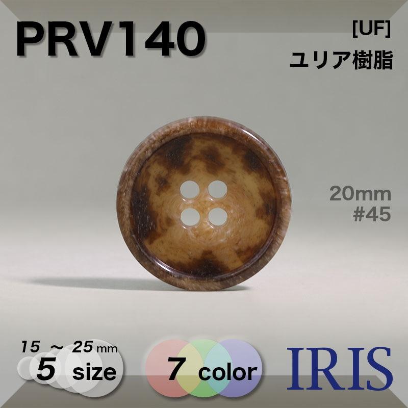 PRV140 ユリア樹脂 表穴4つ穴ボタン  5サイズ7色展開
