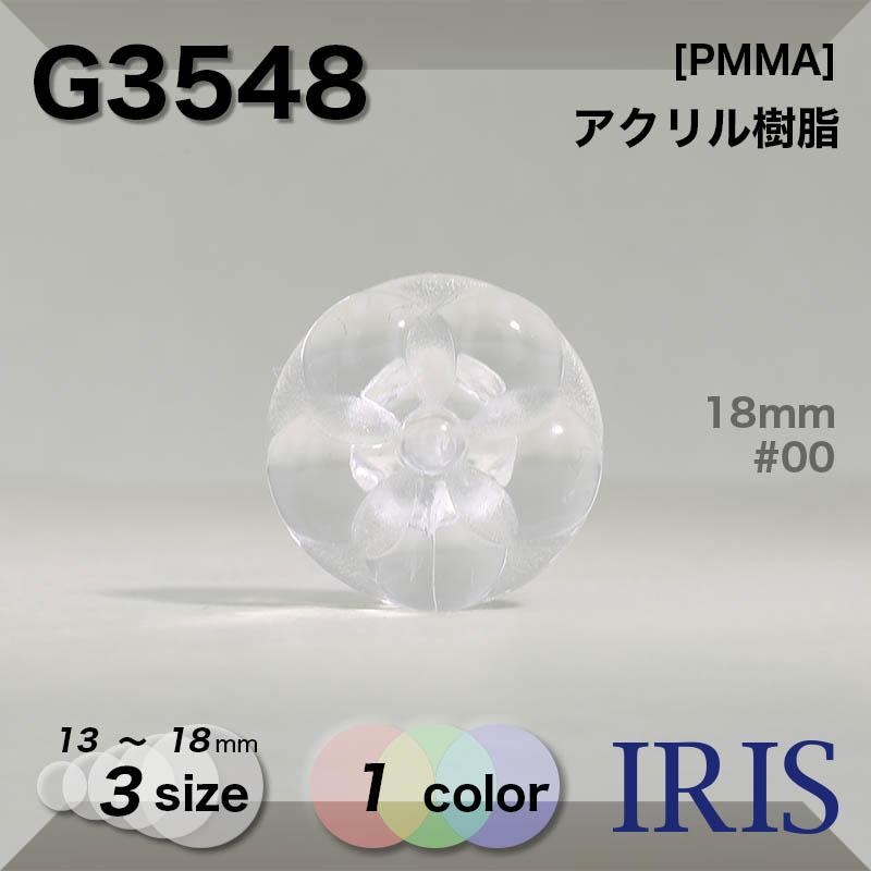 G3548 アクリル樹脂 トンネル足ボタン  3サイズ1色展開
