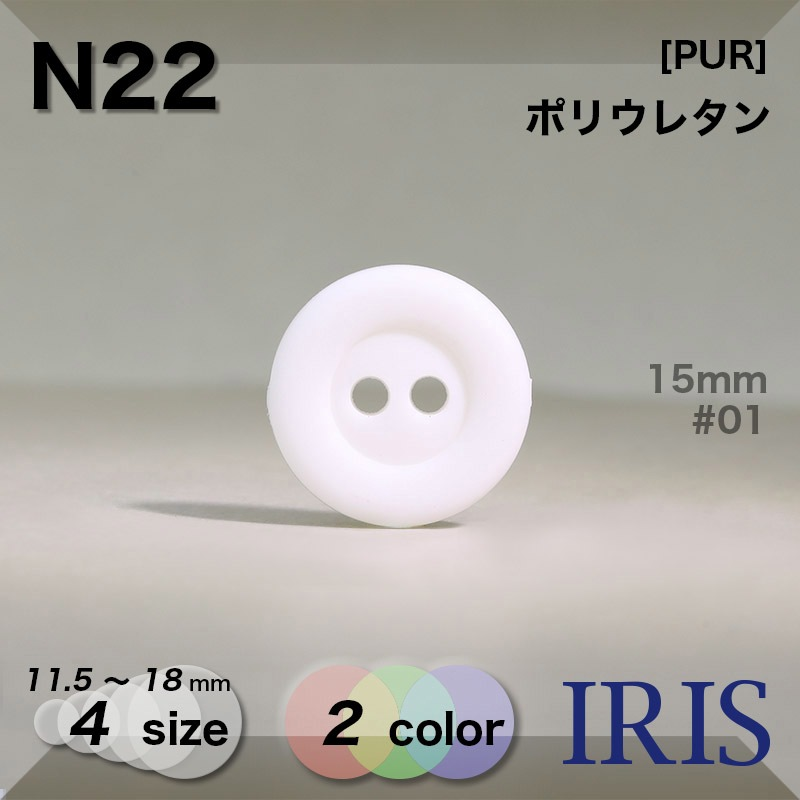 N22 ポリウレタン 表穴2つ穴ボタン  4サイズ2色展開