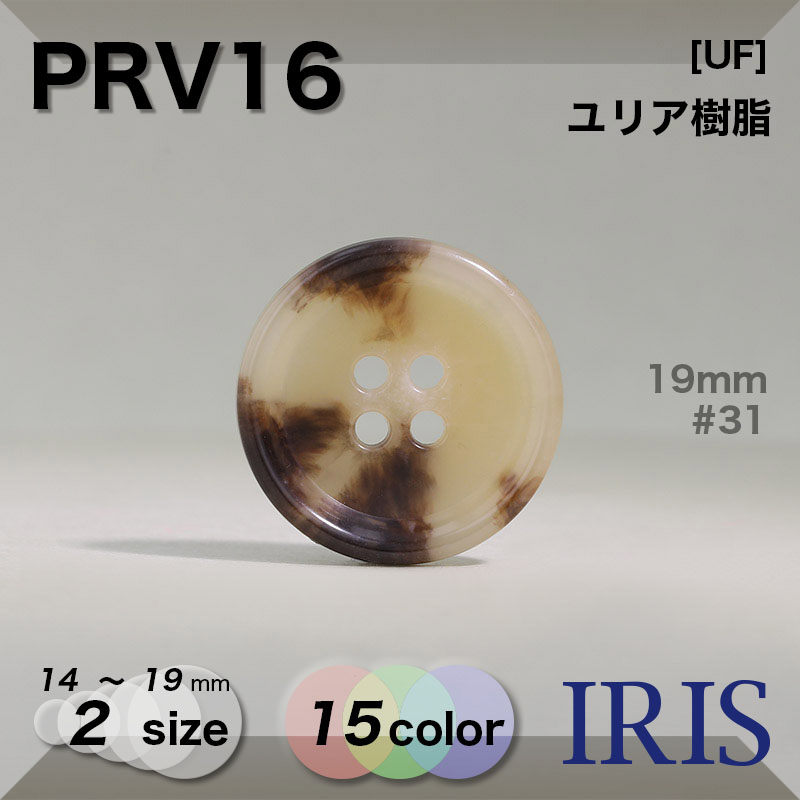 PRV16 ユリア樹脂 表穴4つ穴ボタン  2サイズ15色展開
